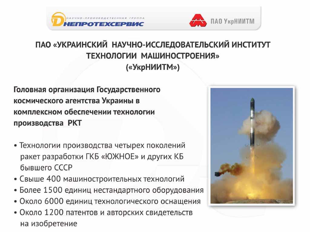 history dneprotechservice Контрольный пакет акций ОАО УкрНИИТМ